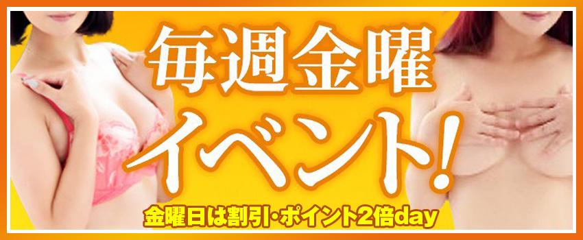吉原ソープ「ドリームグループ」東京夢物語!毎週金曜イベント!